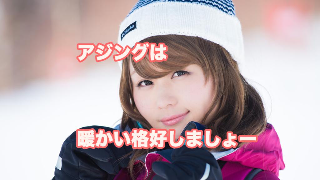アジング防寒グッズ【2019/11/28】アジングに行きたーい !