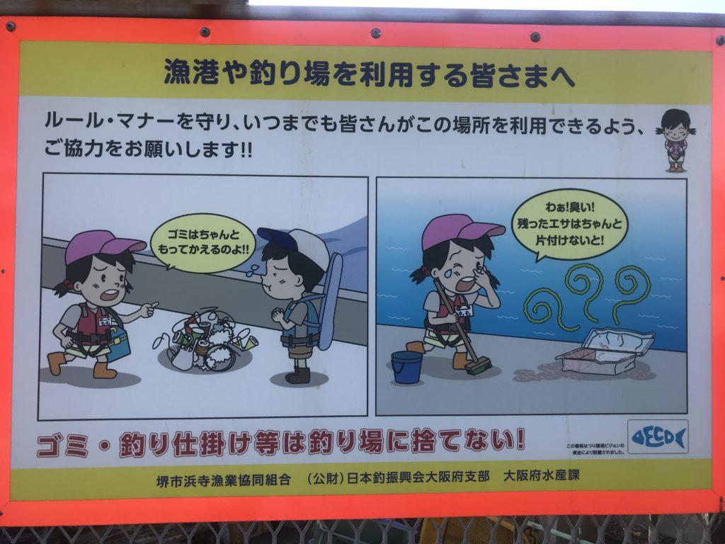 保護中: 堺市アジングポイントの下見【2019/12/12】と泉州某所アジング